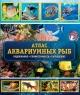 Атлас аквариумных рыб. Сожержание, совместимость, разведение